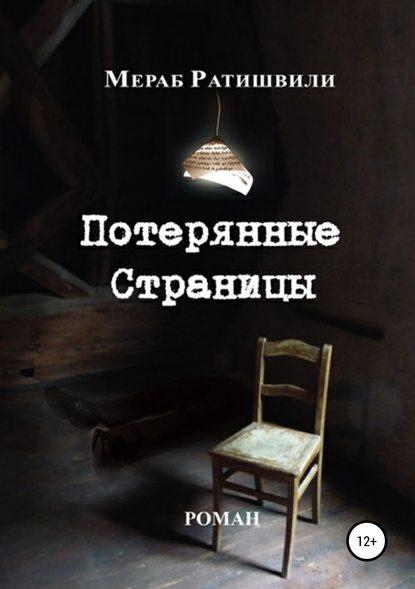 Обложка «Потерянные страницы»