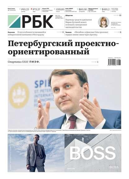 Обложка «Ежедневная Деловая Газета Рбк 81-2019»