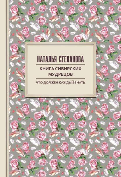 Обложка «Книга сибирских мудрецов. Советы пожилым»