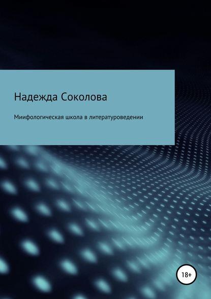 Обложка «Мифологическая школа в литературоведении»