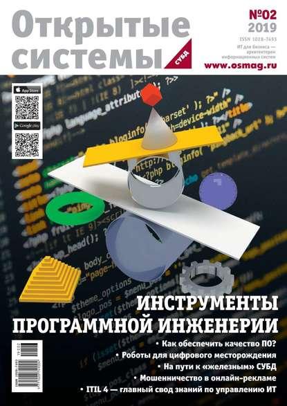 Обложка «Открытые Системы. Субд 02-2019»