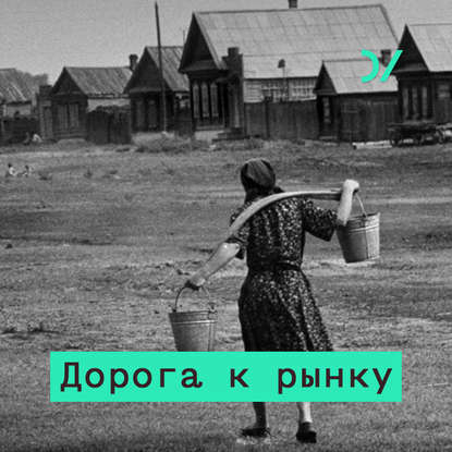 Обложка «Кредитная история: два взлета и три обвала российской финансовой системы»