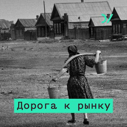 Обложка «Как начинался постсоветский ритейл»