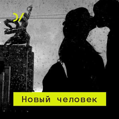 Обложка «Постсоветское отношение к телу и одежде»