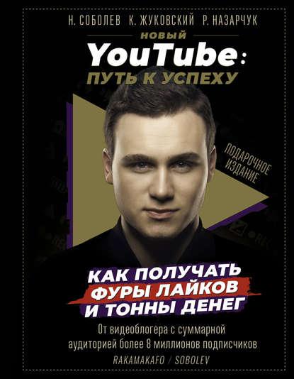 Обложка «Новый YouTube. Путь к успеху. Как получать фуры лайков и тонны денег»