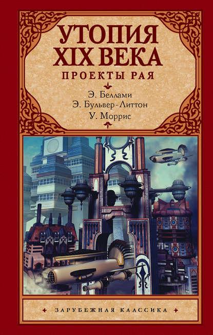 Обложка «Утопия XIX века. Проекты рая»