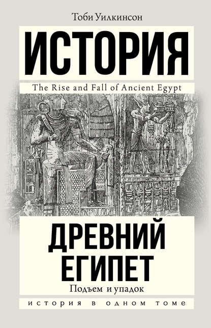 Обложка «Древний Египет. Подъем и упадок»