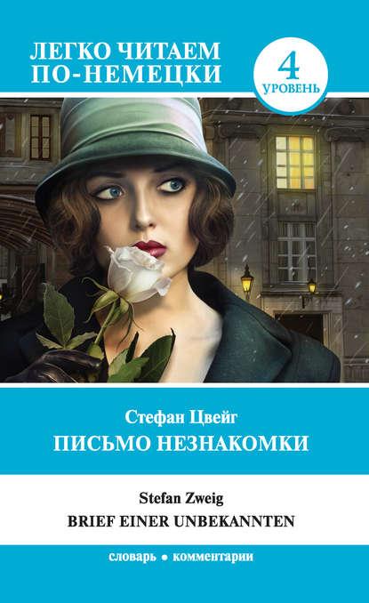 Обложка «Письмо незнакомки / Brief einer Unbekannten»
