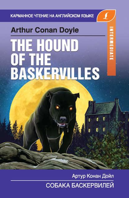 Обложка «Собака Баскервилей / The Hound of the Baskervilles»