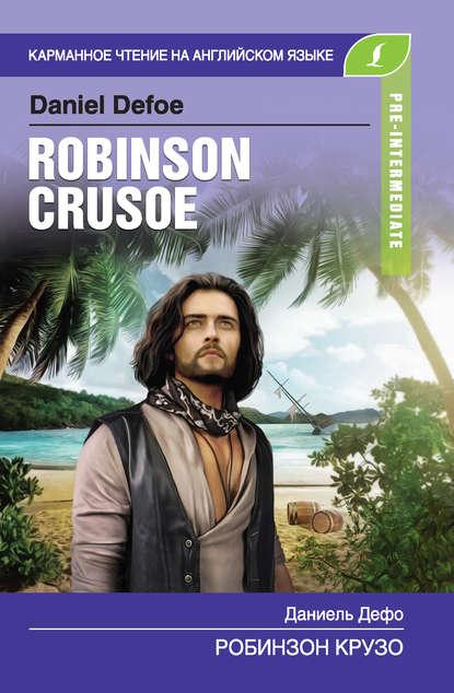 Обложка «Робинзон Крузо / Robinson Crusoe»