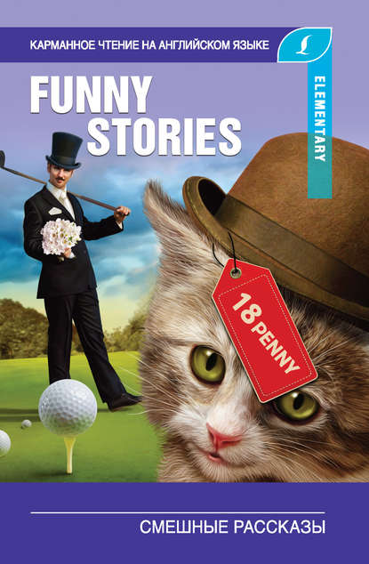 Обложка «Смешные рассказы / The Funny Stories»