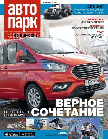 Обложка «Автопарк – 5 Колесо 03-2019»