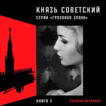 Обложка «Князь советский»