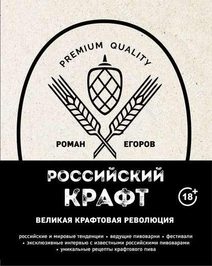Обложка «Российский крафт. Великая крафтовая революция»