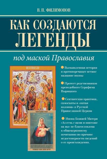 Обложка «Как создаются легенды. Под маской Православия. Допустима ли неправда в Церкви?»