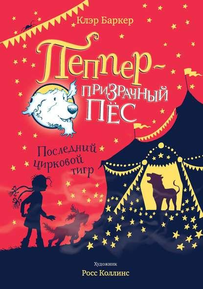 Обложка «Последний цирковой тигр»