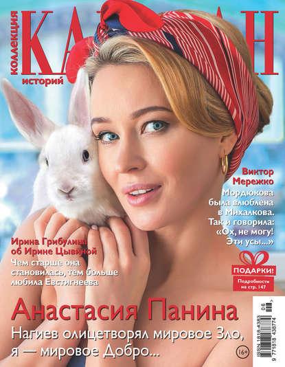 Обложка «Коллекция Караван историй №06/2019»
