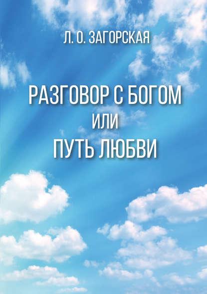 Обложка «Разговор с Богом, или Путь Любви»