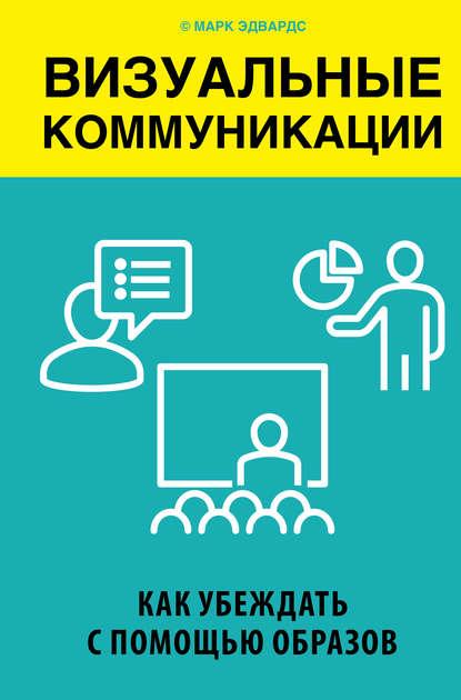 Обложка «Визуальные коммуникации. Как убеждать с помощью образов»