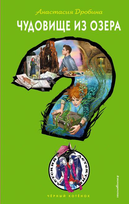 Обложка «Чудовище из озера»