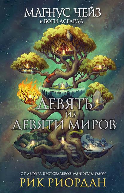 Обложка «Магнус Чейз и боги Асгарда. Девять из Девяти Миров (сборник)»