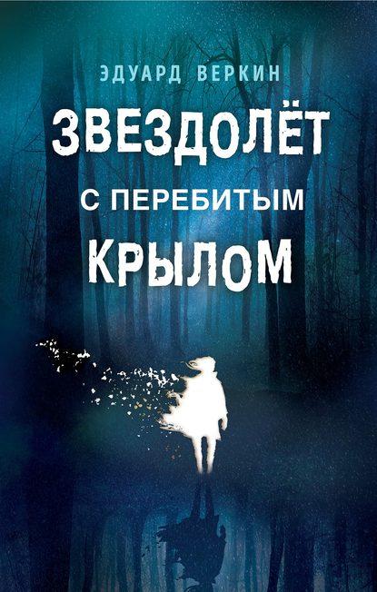 Обложка «Звездолет с перебитым крылом»