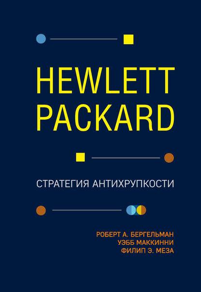 Обложка «Hewlett Packard. Стратегия антихрупкости»