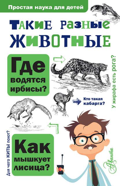 Обложка «Такие разные животные»