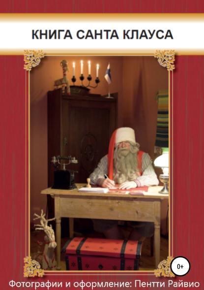 Обложка «Книга Санта-Клауса»