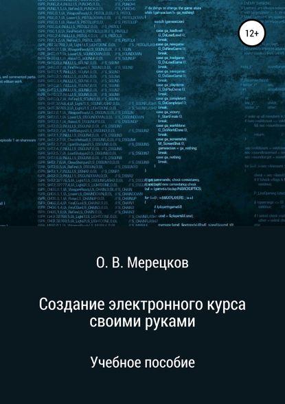 Обложка «Создание электронного курса своими руками»