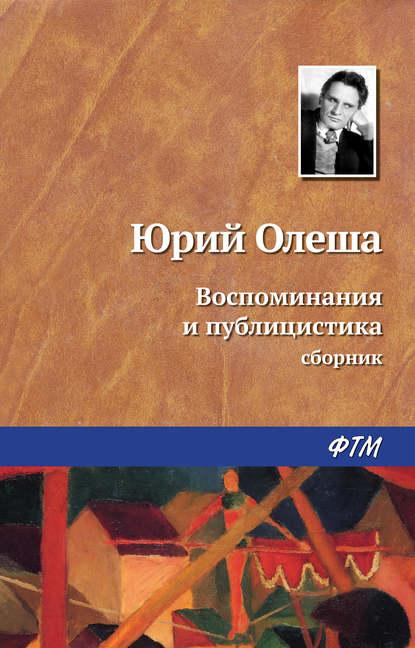 Обложка «Воспоминания и публицистика»