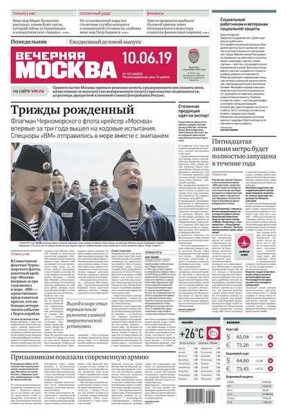 Обложка «Вечерняя Москва 103-2019»