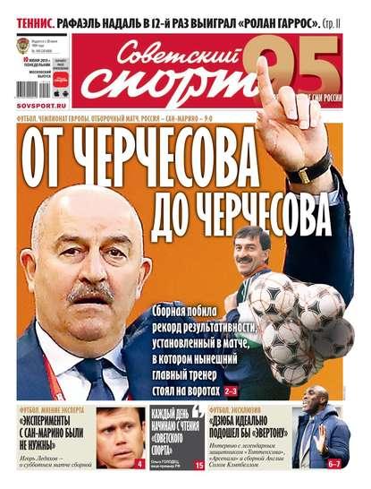 Обложка «Советский Спорт (Федеральный выпуск) 100-2019»