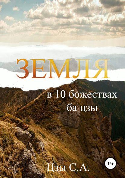 Обложка «Земля в 10 божествах ба цзы»