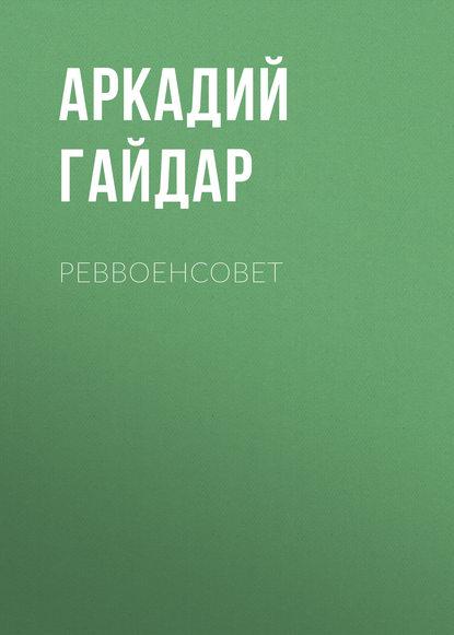 Обложка «Реввоенсовет»