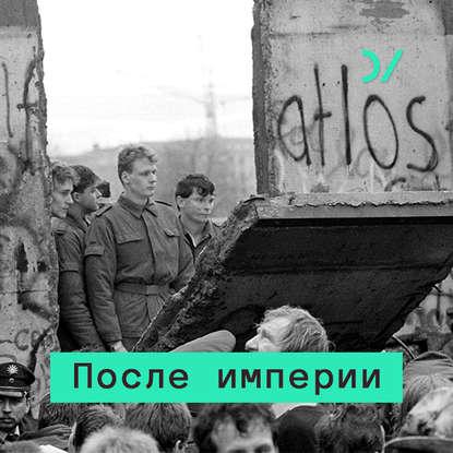 Обложка «Революция на постсоветском пространстве»