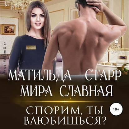Обложка «Спорим, ты влюбишься?»