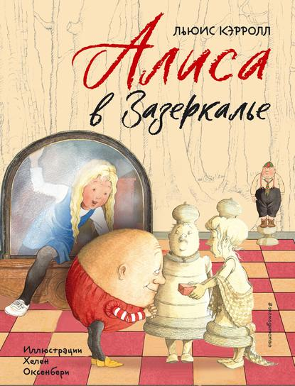 Обложка «Алиса в Зазеркалье»