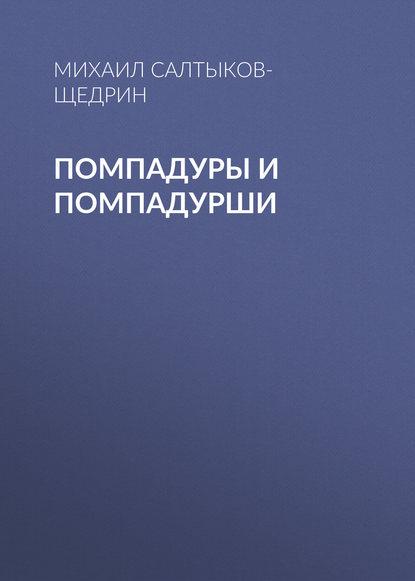 Обложка «Помпадуры и помпадурши»
