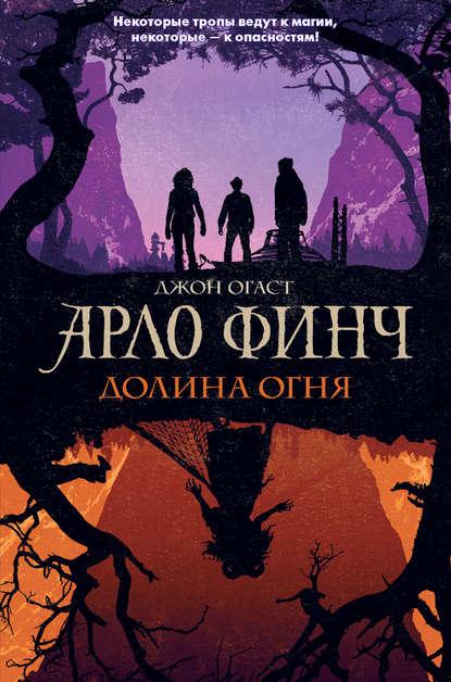 Обложка «Арло Финч. Долина Огня»
