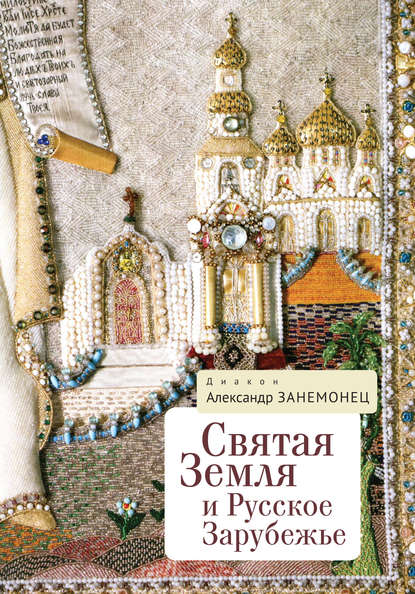 Обложка «Святая Земля и Русское Зарубежье»