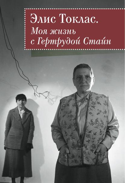 Обложка «Моя жизнь с Гертрудой Стайн»