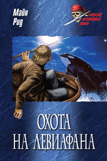 Обложка «Охота на левиафана; На море»