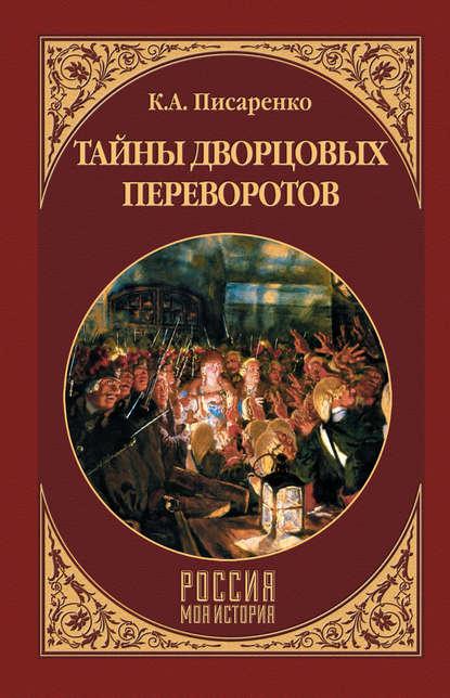 Обложка «Тайны дворцовых переворотов»