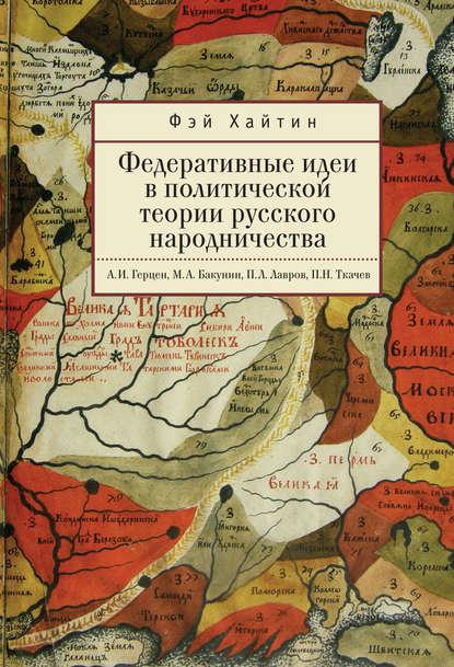 Обложка «Федеративные идеи в политической теории русского народничества»