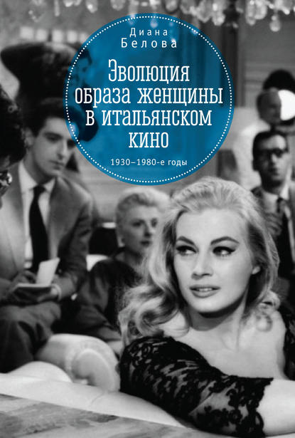 Обложка «Эволюция образа женщин в итальянском кино. 1930–1980-е годы»