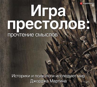 Обложка «Игра Престолов. Прочтение смыслов»