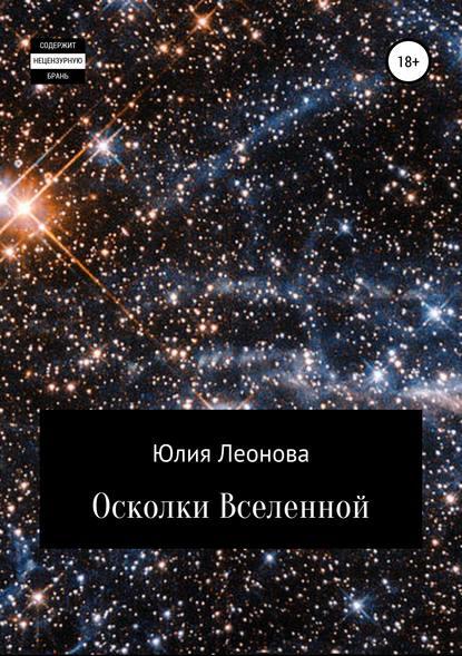 Обложка «Осколки Вселенной»