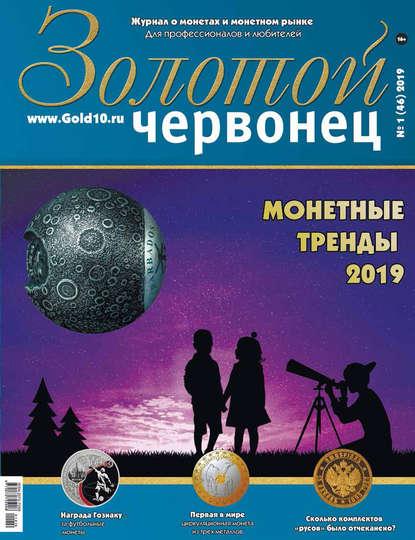 Обложка «Золотой червонец №1 (46) 2019»