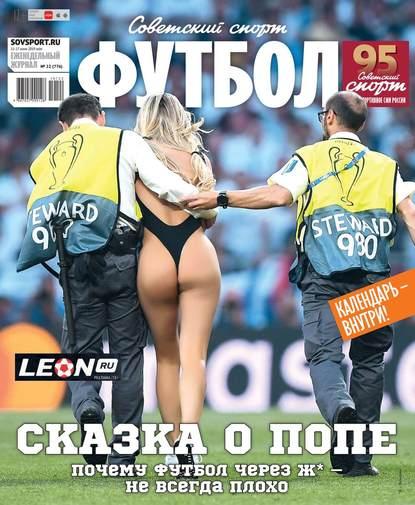 Обложка «Советский Спорт. Футбол 22-2019»